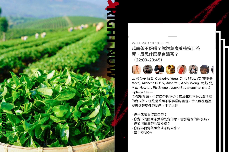 荼公子 越南茶不好嗎?說說怎麼看待進口茶葉,反思什麼是台灣茶?clubhouse